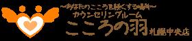 うつ病・不登校など無料のお悩み相談|カウンセリングこころの羽|札幌中央店